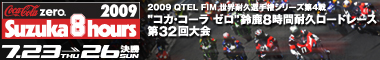 8tai_banner_W380H60.jpg